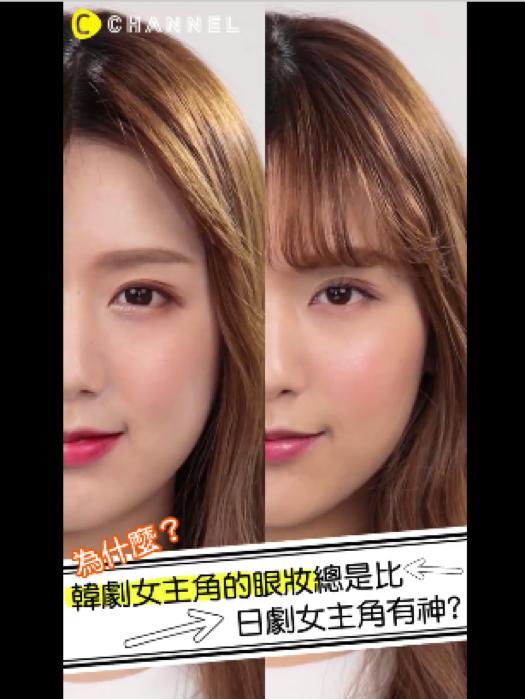 為什麼?韓劇女主角的眼妝總是比日劇女主角有神?