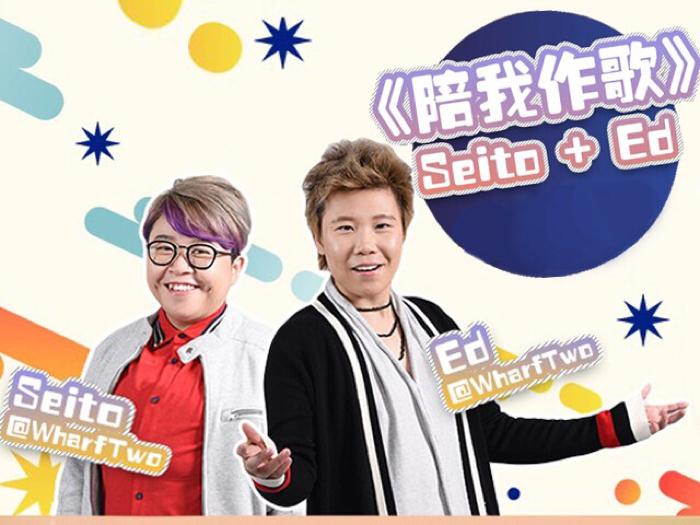 陪我作歌 SEITO X ED