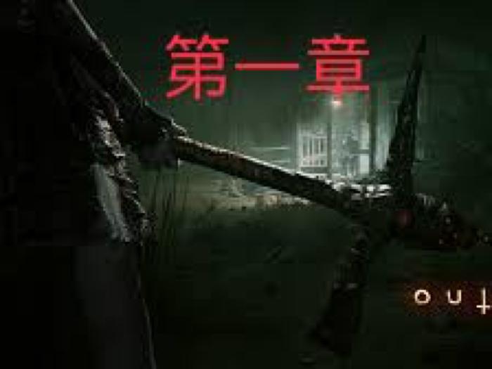 羅永健@逃出瘋人院2 pt.1