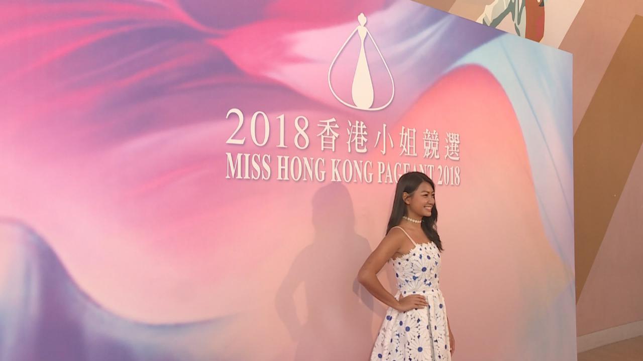 (國語)2018香港小姐競選進行複選 多位賽前大熱均有入圍