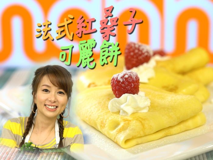 Candy Fong_法式紅桑子可麗餅
