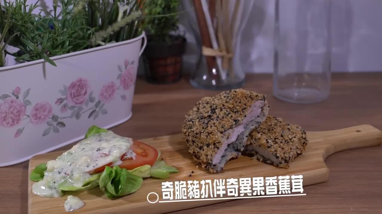 Oreo Charm 錦鈿_奇脆豬扒伴奇異果香蕉茸