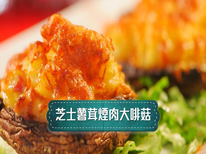 Oreo Charm_芝士煙肉薯茸大啡菇