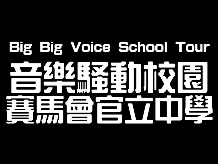 BigBigVoice x 賽馬會官立中學 精華