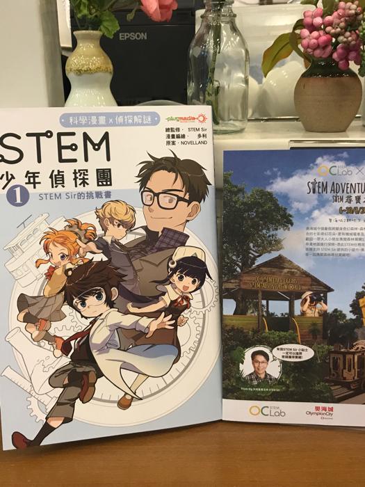 一本屬於香港的人與事的漫畫《STEM少年偵探團》
