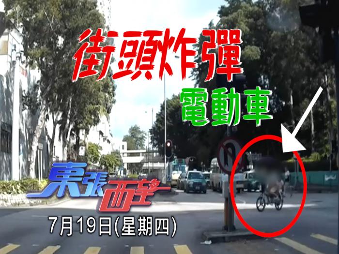街頭炸彈電動車(預告篇)