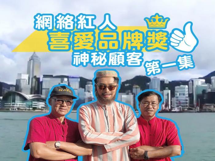 網絡紅人喜愛品牌獎第一集-陸浩明