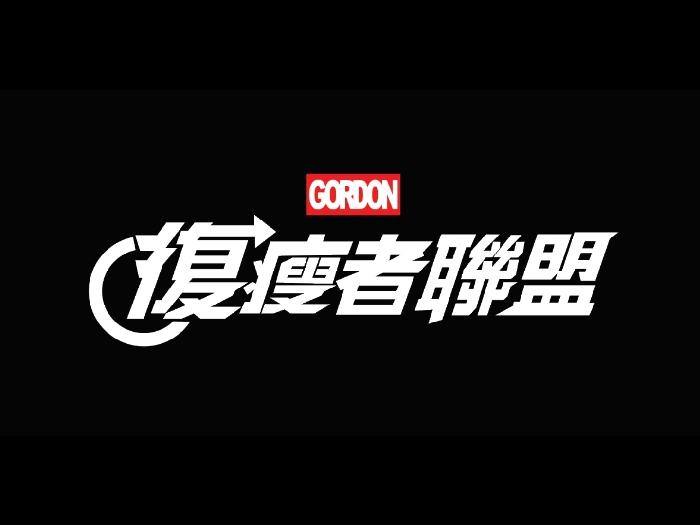 Gordon 復瘦者聯盟 - 第5集