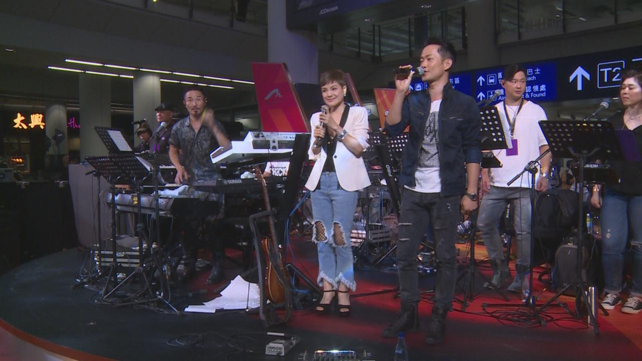 (國語)周啟生召集歌手香港機場表演 唱盡各時期經典歌