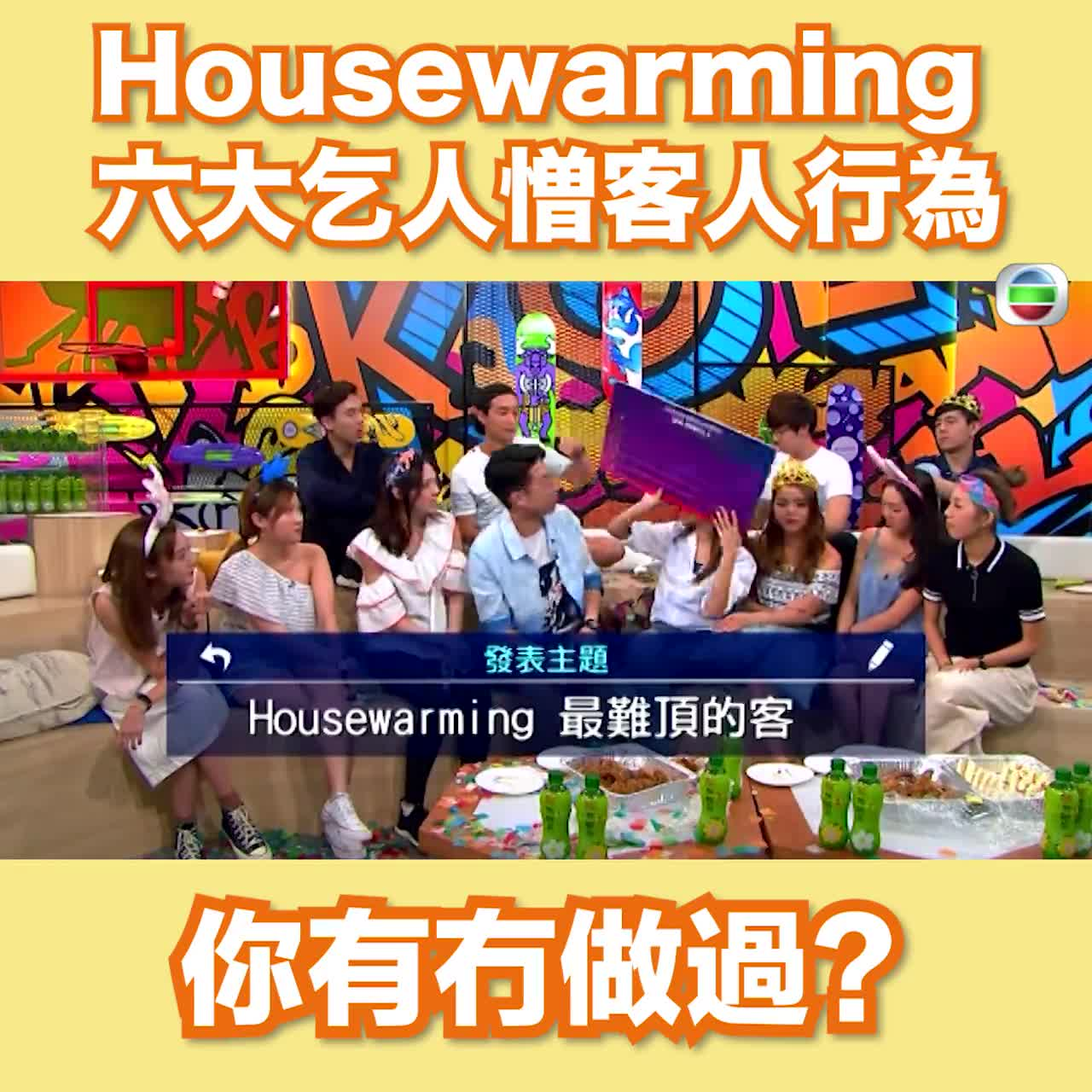 #後生仔傾吓偈:Housewarming六大乞人憎客人行為