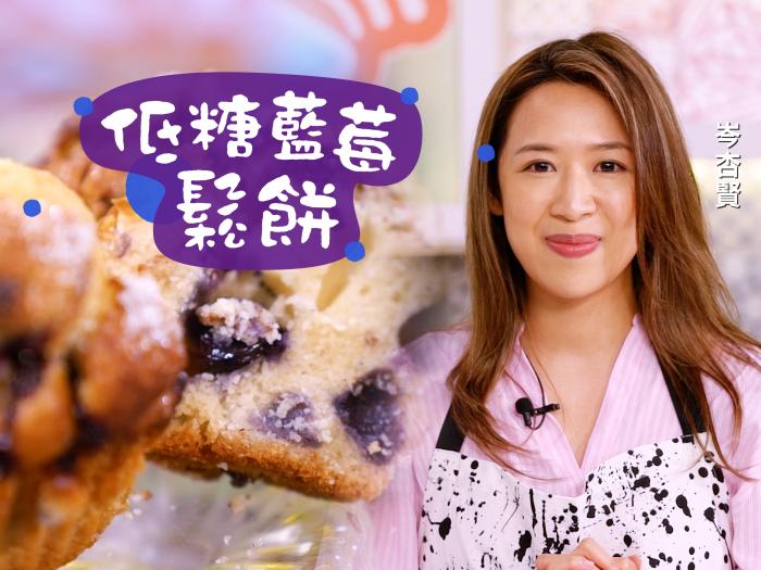 岑杏賢_低糖藍莓鬆餅