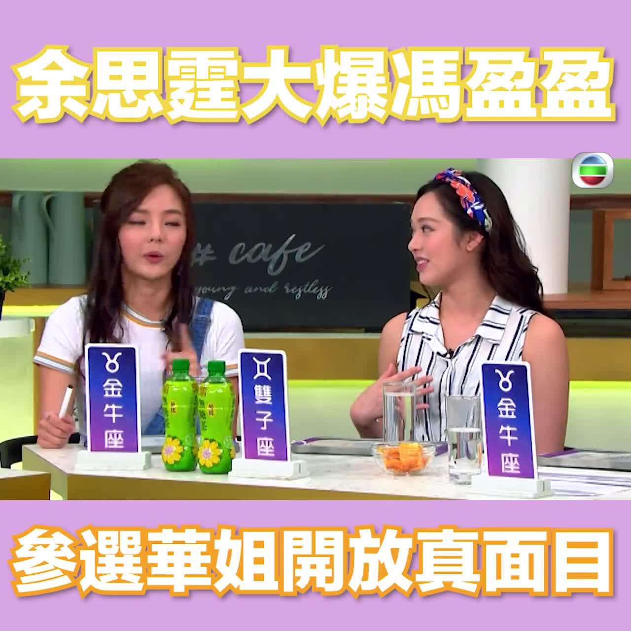 #後生仔傾吓偈:余思霆大爆馮盈盈 參選華姐開放真面目