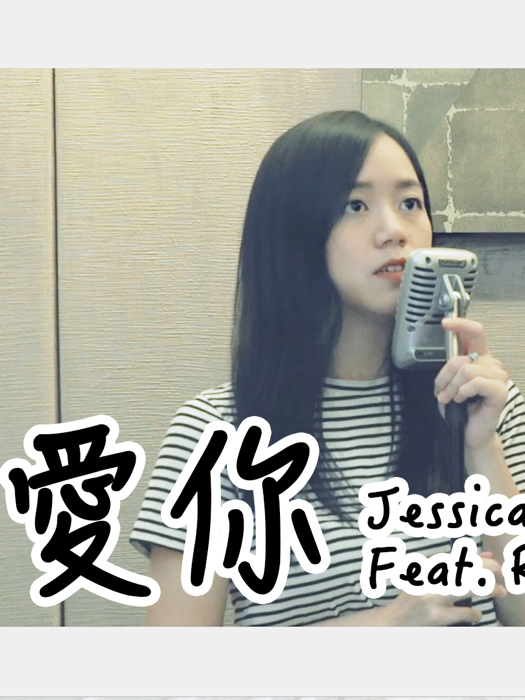 [Cover MV] - 愛你 w/ RT