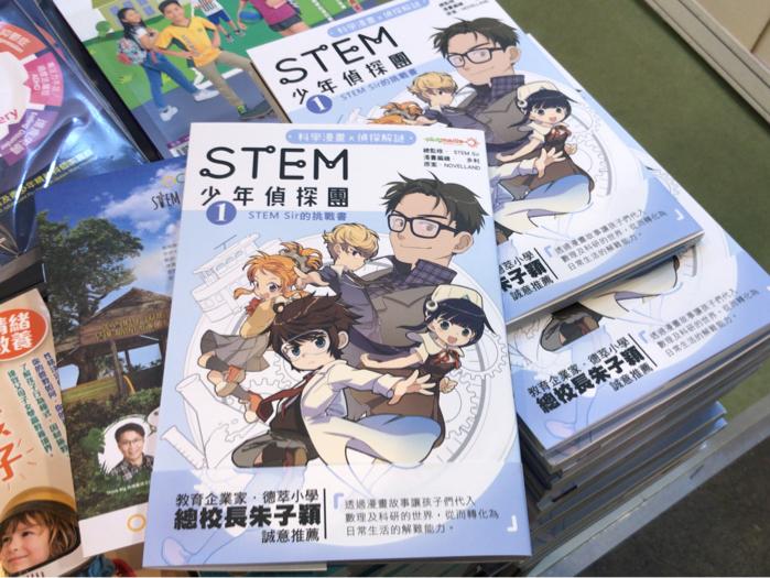 STEM少年偵探團@書展第一天