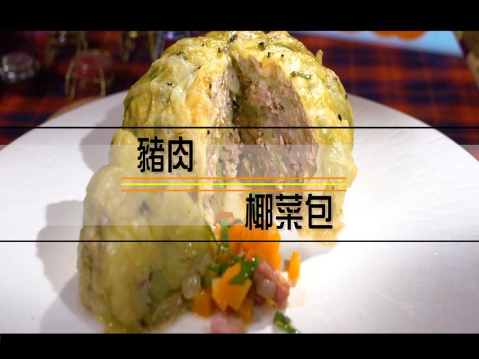 Bonnie So 蘇淑英 豬肉椰菜包