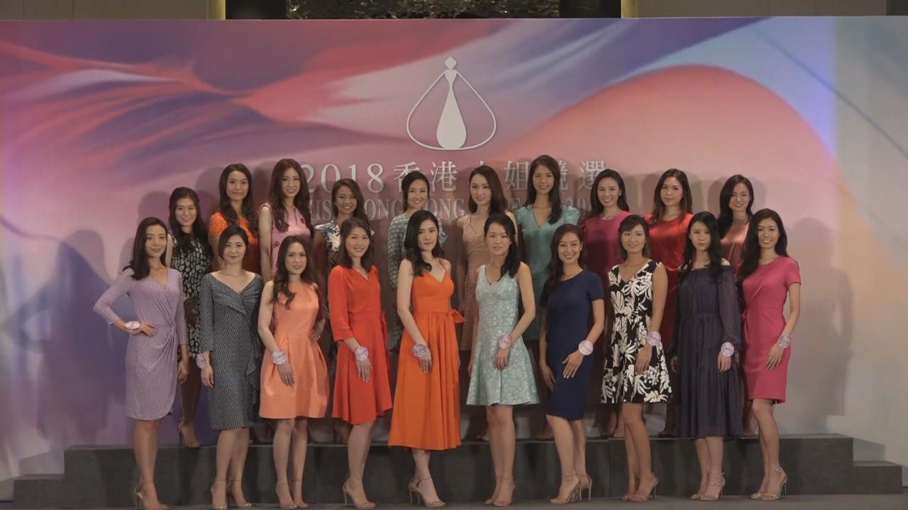 2018香港小姐競選 二十位候選佳麗首晤傳媒