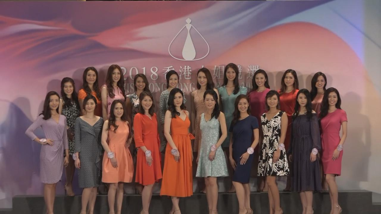 (國語)2018香港小姐競選 二十位候選佳麗首晤傳媒