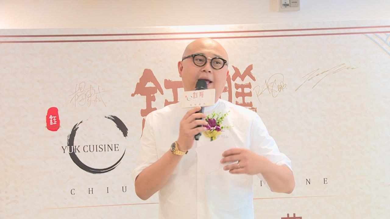 (國語)為餐廳擔任開幕禮司儀 林盛斌憶述初嘗老闆經驗