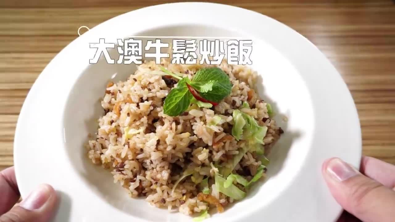 肥仔(馮嘉橋)_大澳牛鬆炒飯