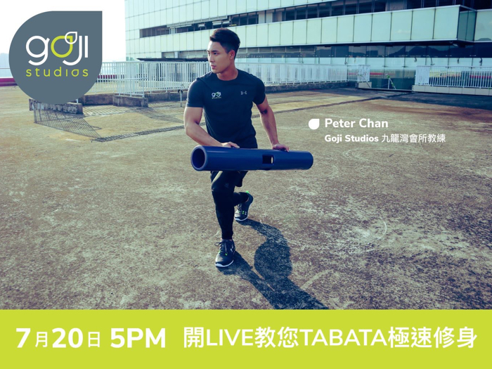 Goji Studios九龍灣會所Peter Chan教您TABATA極速修身。 Coach Peter Chan from Goji Studios Kowloon Bay Club shows you the best TABATA workouts for fats burning.