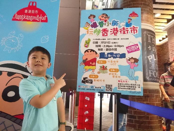 蠟筆小新喺啟田市場同我玩呀!香港街市旗下啟市場開幕喇!