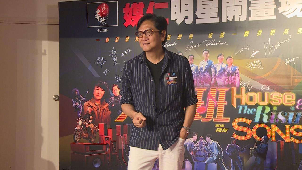 陳友早前出席紐約亞洲電影節 難忘被觀眾刁鑽問題考起
