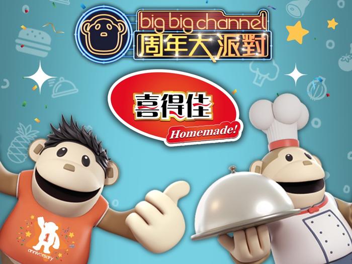 喜得佳 - big big channel 周年大派對