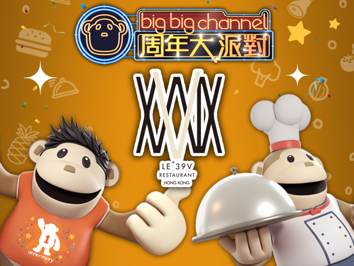 Le 39V - big big channel 周年大派對