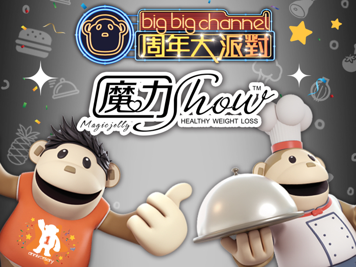 魔力show - big big channel 周年大派對