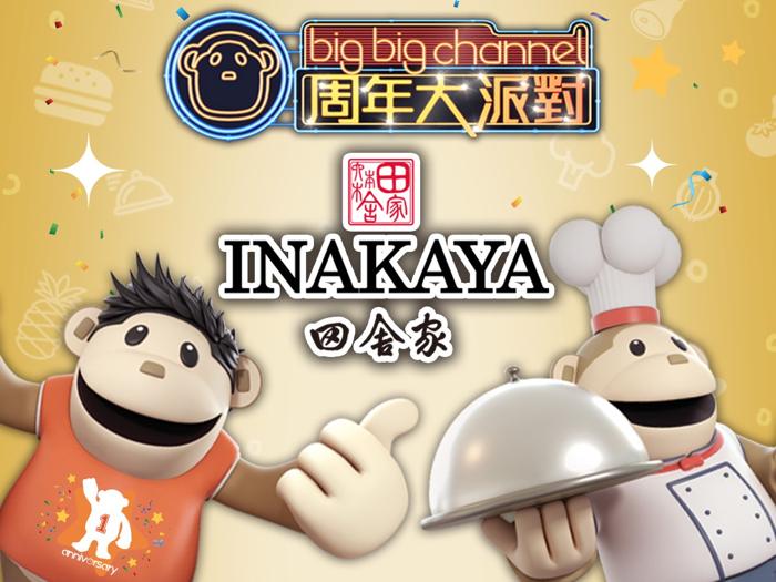 田舍家- big big channel 周年大派對1