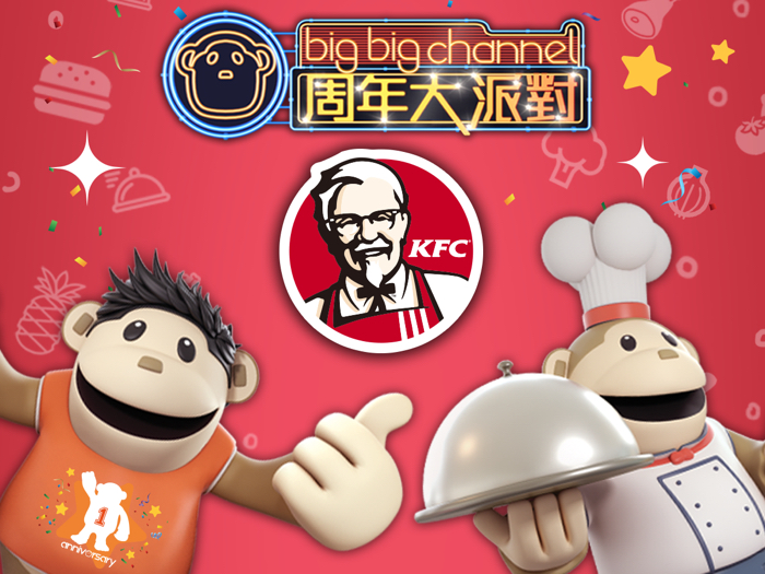 KFC - big big channel 周年大派對2