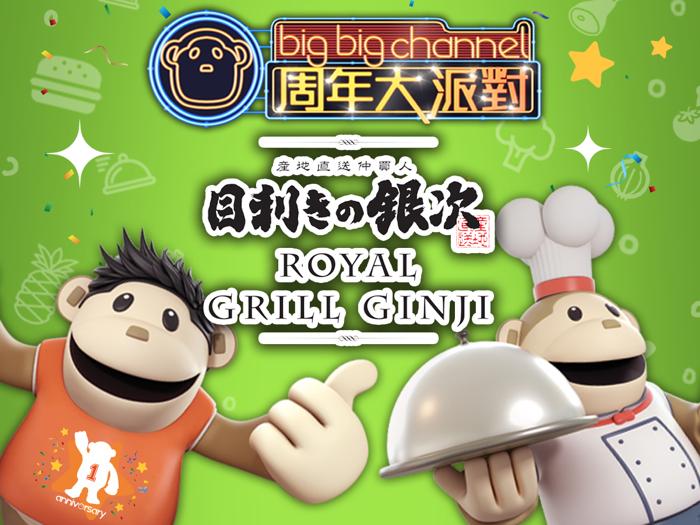 目利きの銀次 - big big channel 周年大派對2