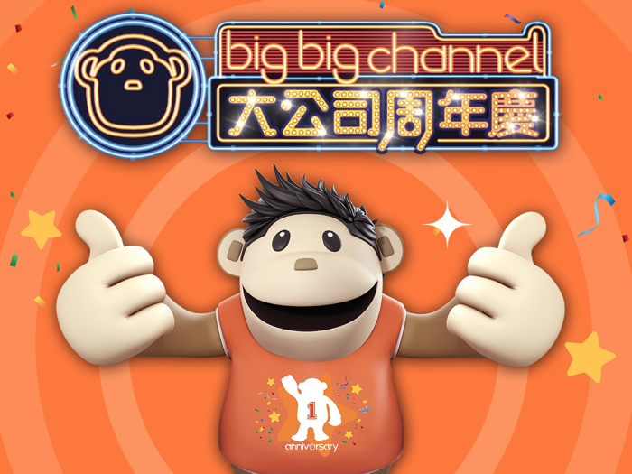 bigbigchannel 大公司周年慶直播