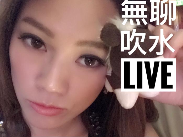 Big big channel 週年live