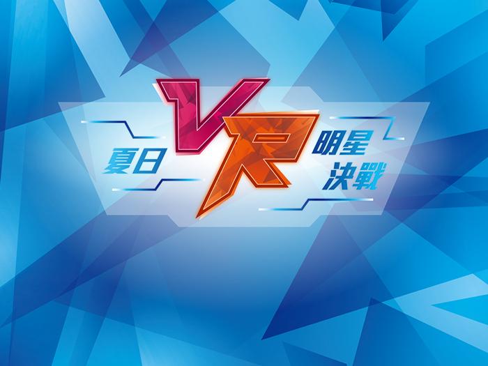 《夏日VR明星決戰》Demo