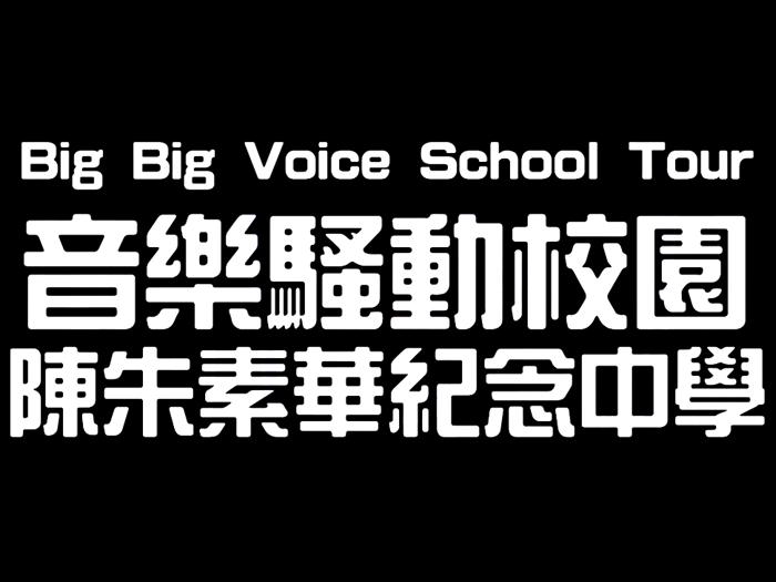 bigbigvoice x 陳朱素華紀念中學