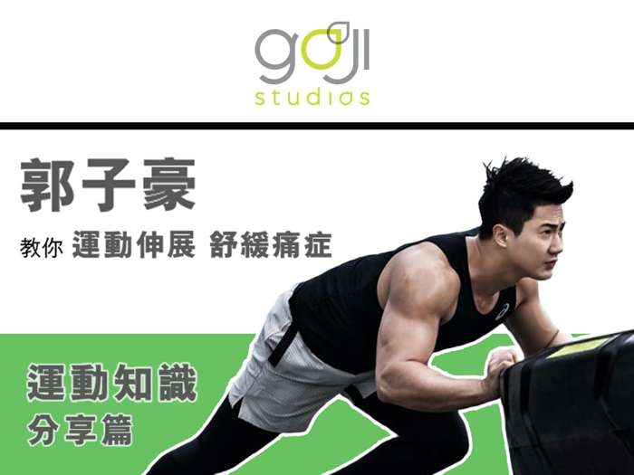 Arnold郭子豪同Goji Studios運動及科學總監Justin教您運動伸展舒緩痛症  Arnold Kwok & Goji Studios Director of Sport & Science Dr Justin Lee show you stretching exercises for pain relief.