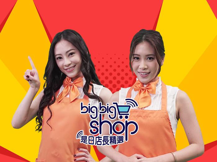 Big Big Shop 是日店長精選 ep 42