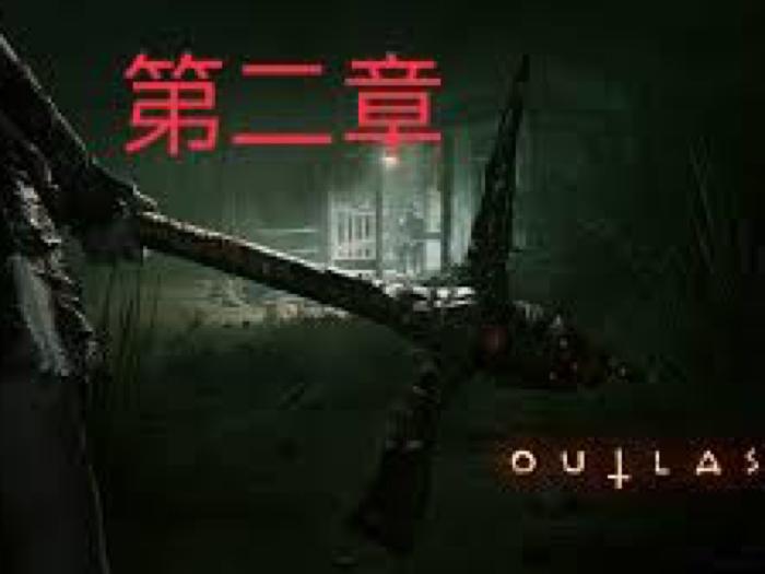 羅永健@逃出瘋人院2 pt.2
