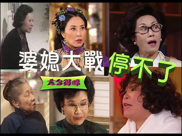 TVB的婆媳大戰