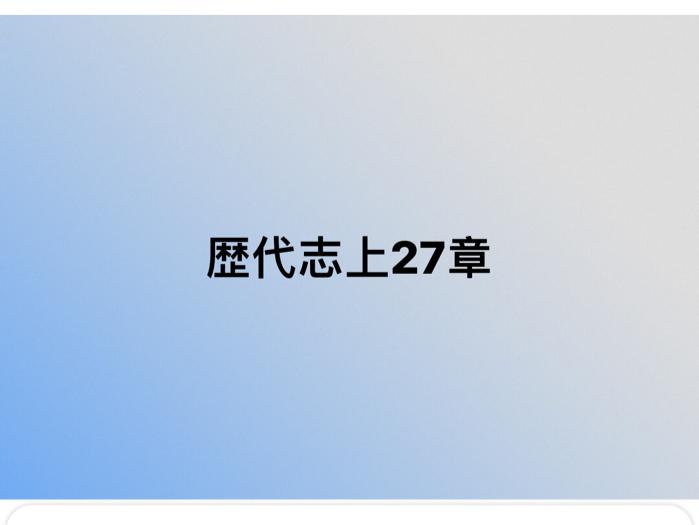 潘冠霖讀經:歷代志上27章 part 1