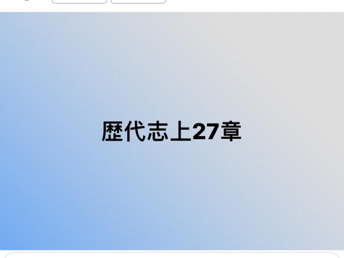潘冠霖讀經:歷代志上27章 part 2