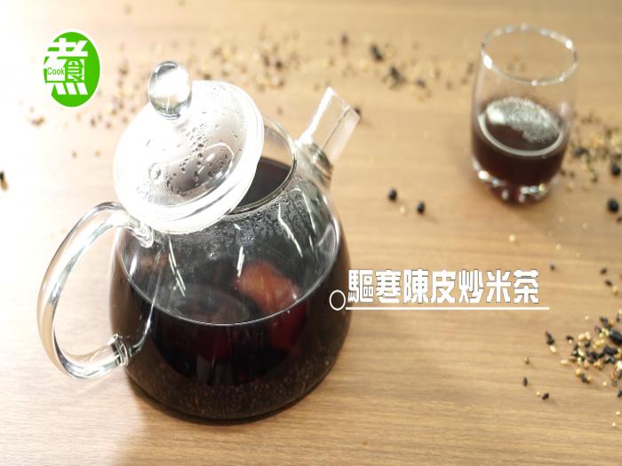 黃亞保(保哥)_驅寒陳皮炒米茶