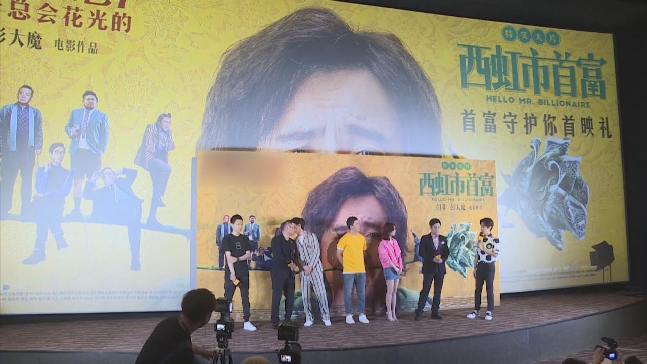 (國語)與拍檔北京出席新戲首映禮 宋芸樺坦言接拍壓力大