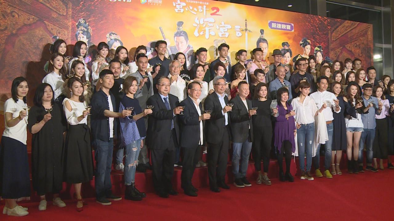 宮心計2深宮計慶功宴 公布劇集收視佳績