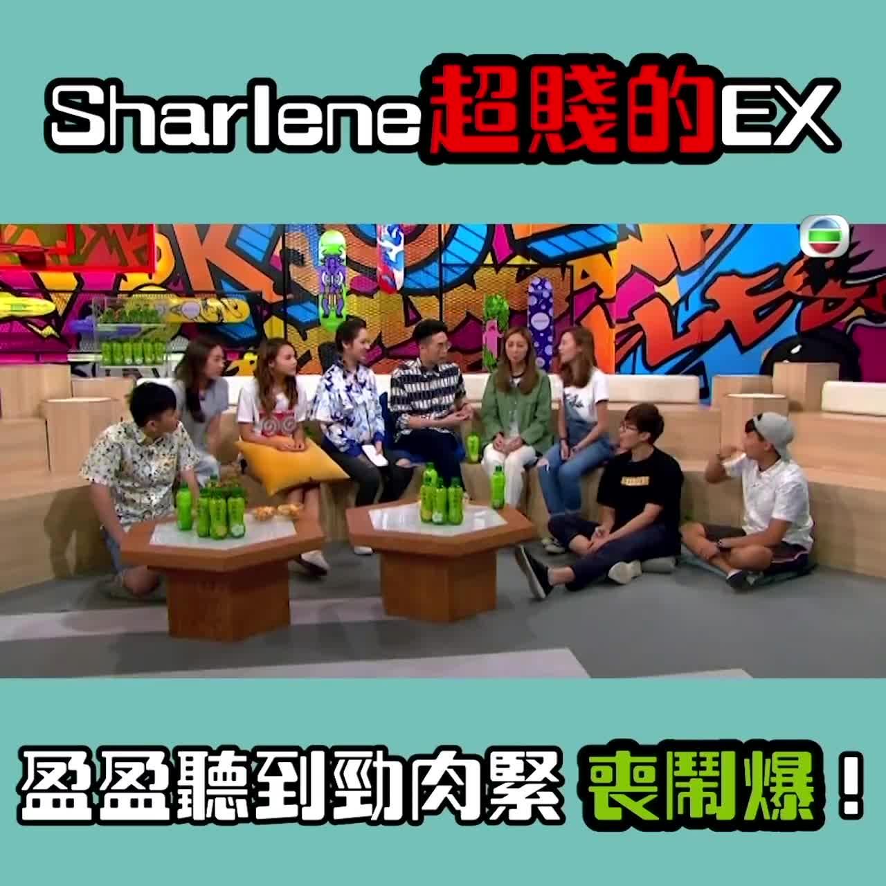 Sharlene超賤的EX  盈盈喪鬧爆