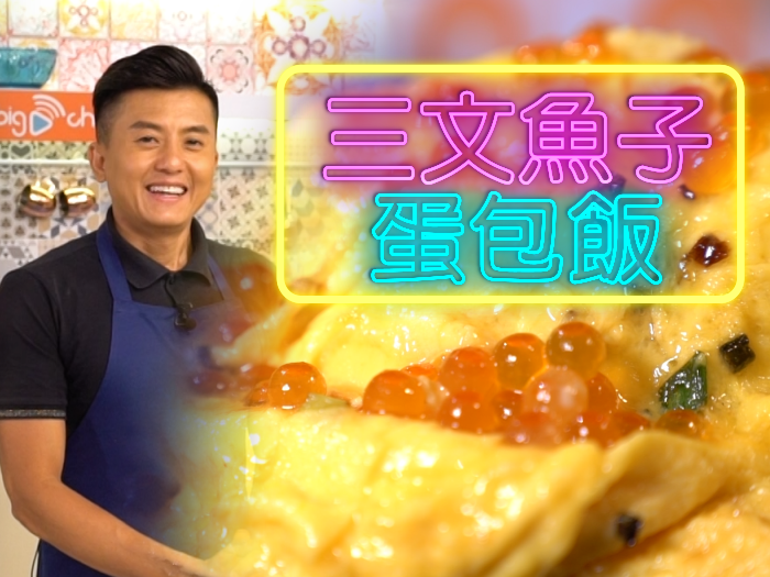衛志豪_三文魚子蛋包飯