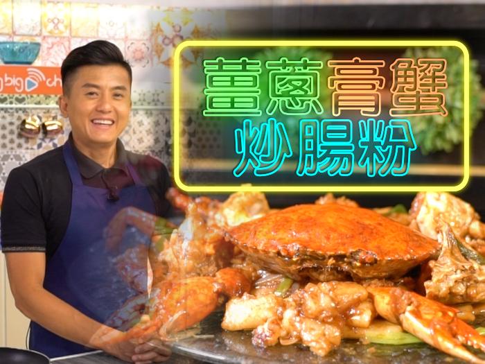 衛志豪_薑蔥膏蟹炒腸粉