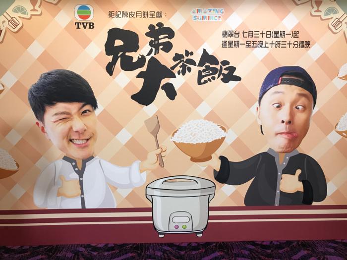 阿蕭阿廉合力搞兄弟大茶飯