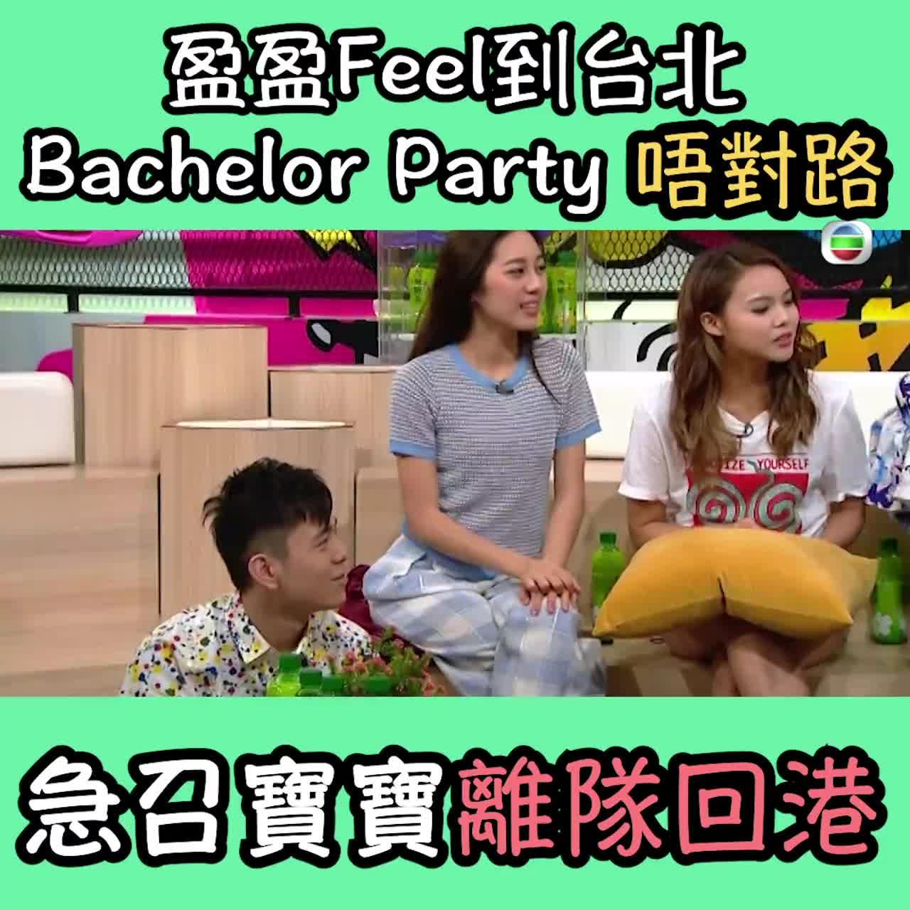 Feel到台北Bachelor Party唔對路 盈盈急召寶寶返港!